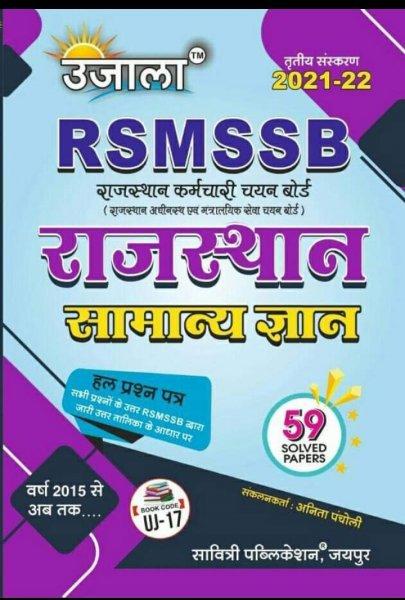 Ujjala RSMSSB Rajasthan Samanya Gyan Hal prashan patra