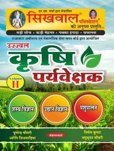 Sikhwal Ujjwal Krishi Paryavekshak Volume II