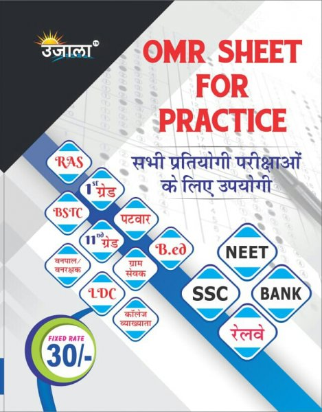 Ujala OMR Sheet for Practice for all competitive exam