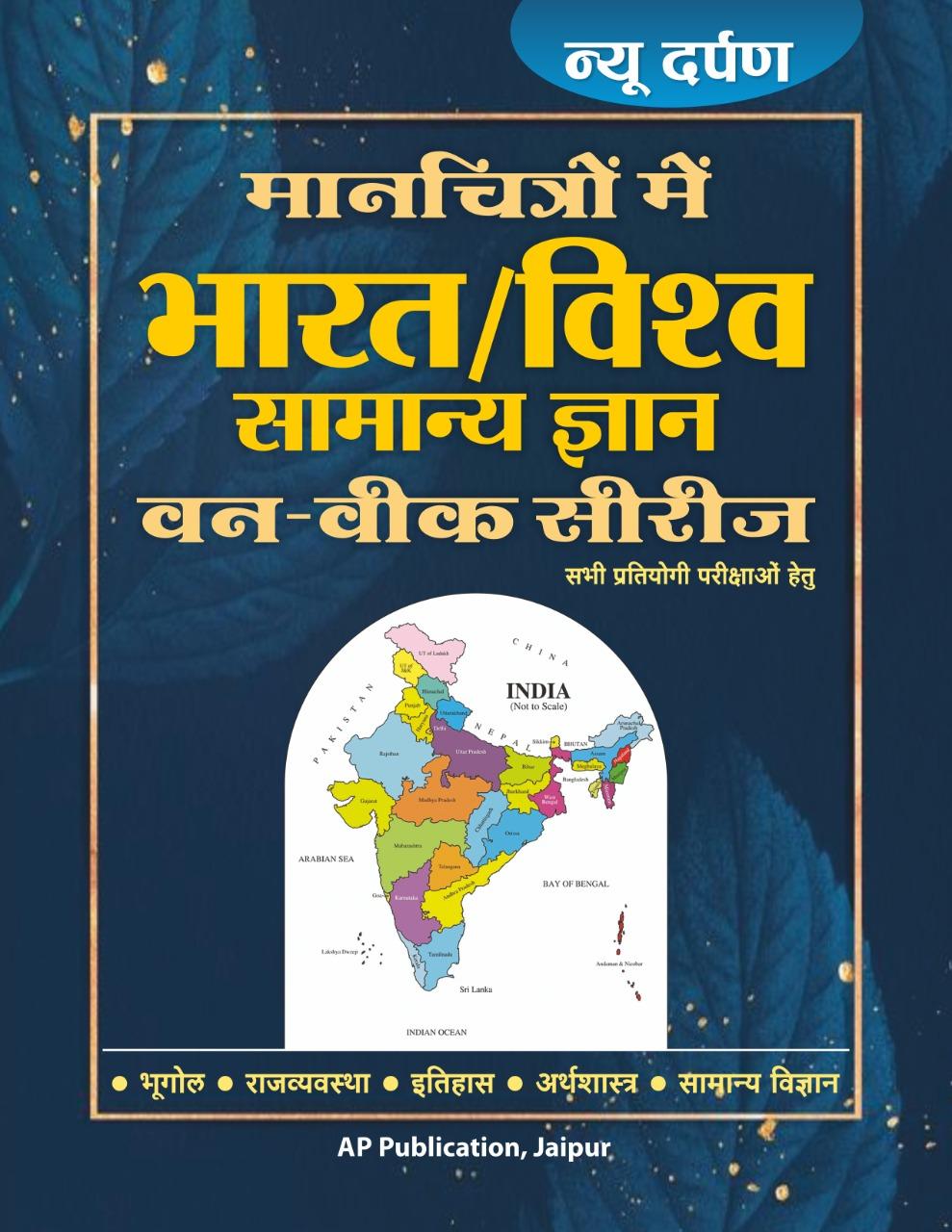 New Darpan Manchitro me Bharat Vishaw One Week Series