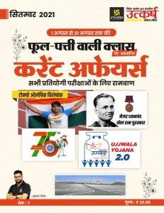 Utkarsh phool pati wali class current affairs September ank 7 2021 edition written by kumar gaurav