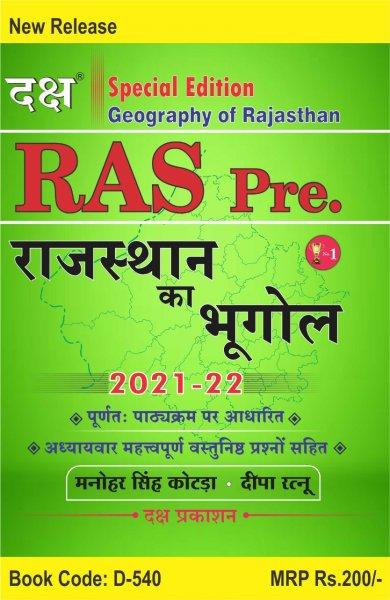 Daksh RAS Pre Rajasthan ka Bhugol by Manohar Singh Kotada Deepa Ratnu