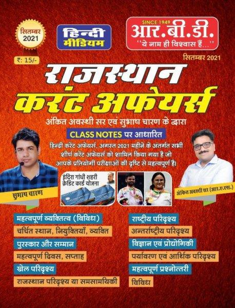 RBD Rajasthan Current Affairs September 2021 Edition Ankit Avasthi Subhash Charan