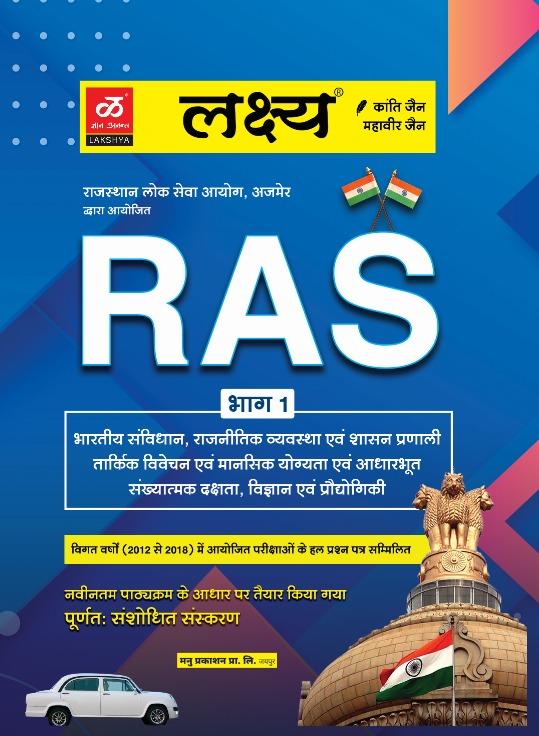 Lakshya RAS Bhag 1 by Kanti Jain Mahaveer Jain