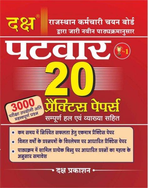 Daksh Rajasthan Patwar 20 Practice paper
