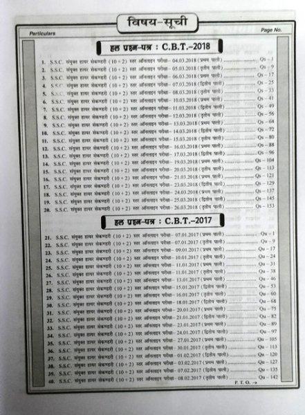 SPARK SSC 10+2 PRACTICE WORK BOOK