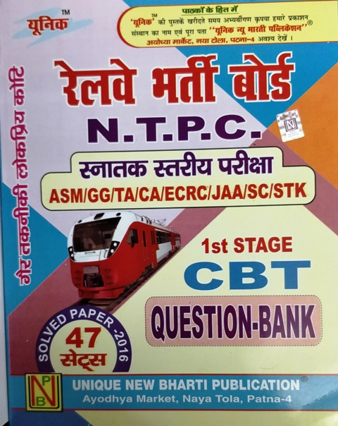 UNIQUE RAILWAY NTPC QUESTION BANK 47 SETS