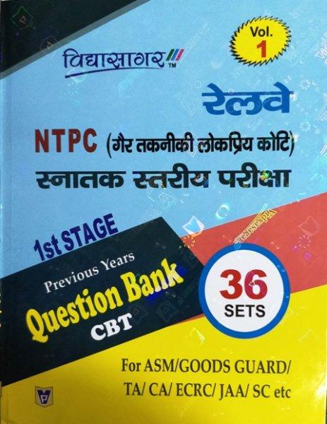 VIDYASAGAR RAILWAY NTPC QUESTION BANK VOL 1