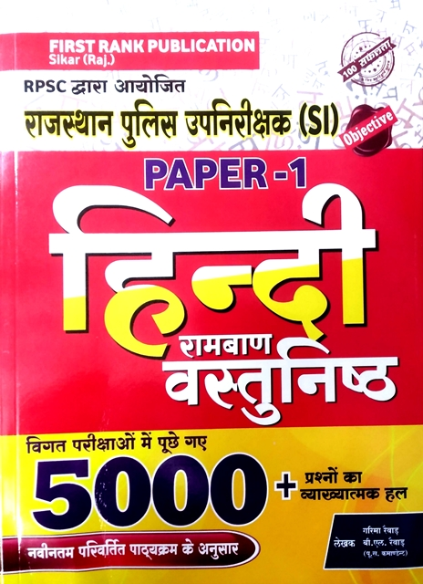 FIRST RANK Rajasthan Police Sub Inspector SI Objective hindi ramban paper-1