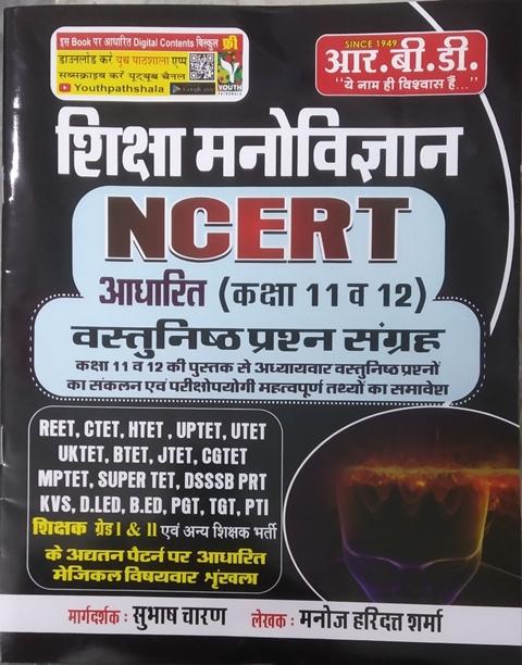 RBD ncert objective Shiksha Manovigyan
