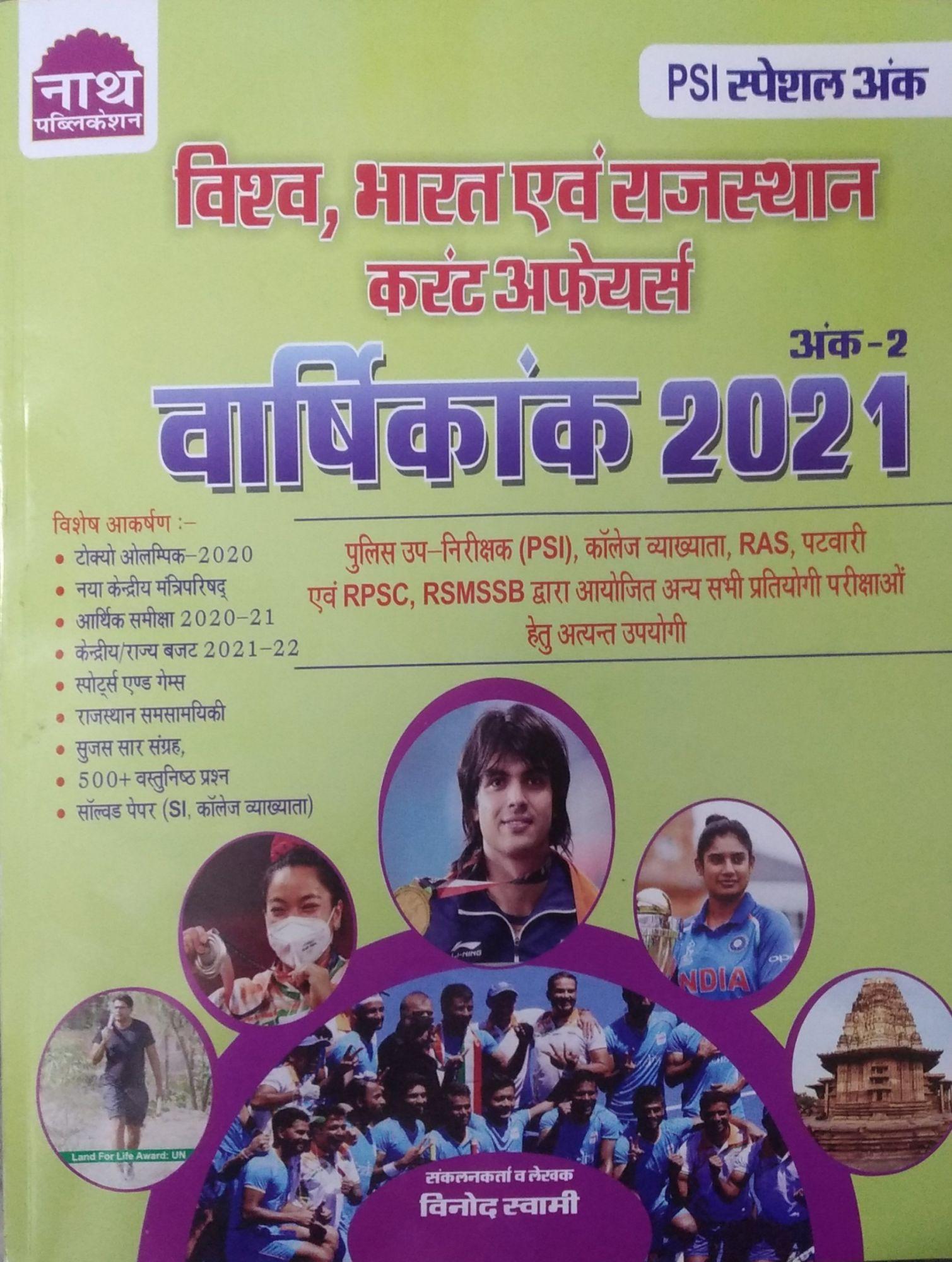 Nath Vishwa Bharat Rajasthan Current Affairs Varshikank 2021