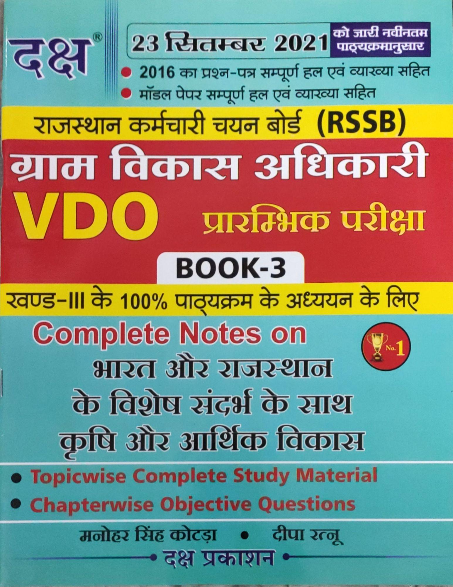 Daksh  publication RSSB gram vikash adhikari vdo part -3 complete notes 2021