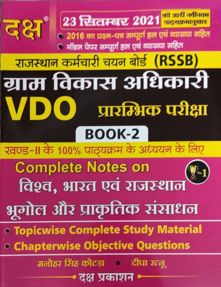 Daksh publication RSSB gram vikash adhikari vdo part -2 complete notes 2021
