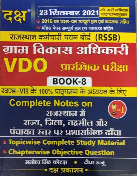 Daksh publication RSSB gram vikash adhikari vdo part -8 complete notes 2021