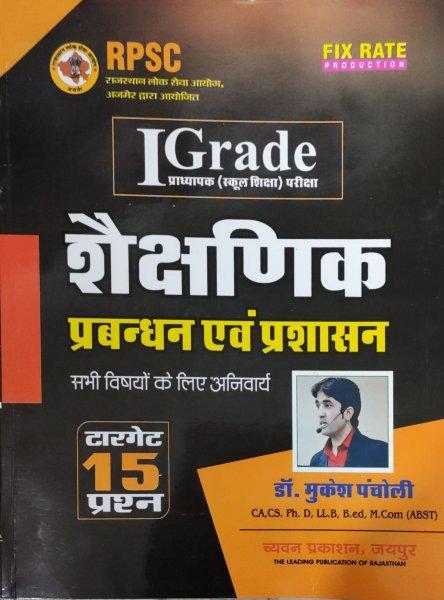 Chyavan RPSC 1st Grade Shakshanik Prabhandan evm Prashashan Target 15 Prashan by Mukesh Pancholi