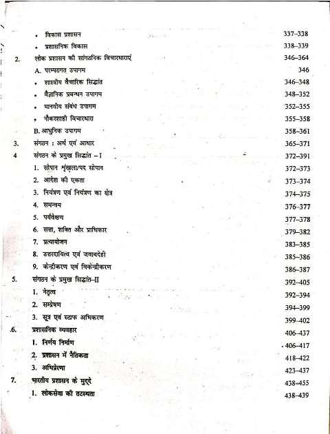Raj Panorama 2nd Grade Samajik Adhyan paper 2
