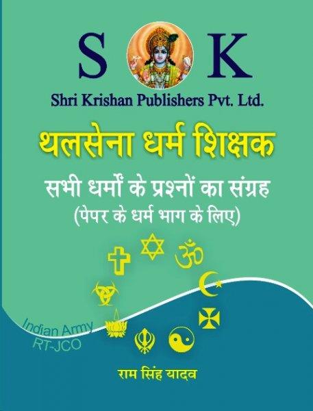 Shri Krishan Thal Sena Dharm Shikshak sabhi Dharmo ke Prashano ka Sangrah by Ram Singh Yadav