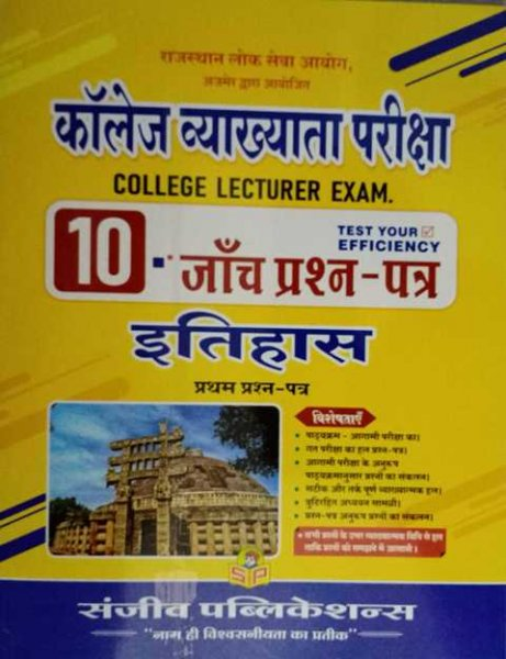 Sanjeev College Lecturer Itihas Paper 1 Solved paper