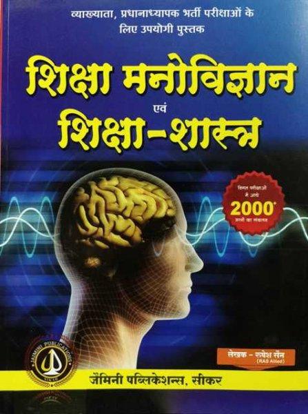 Jamini Shiksha Manovigyan avm Shiksha Shastra written by Rupesh Jain