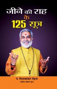 Jeene Ki Raah Ke 125 Sootra by Pt. Vijay Shankar Mehta