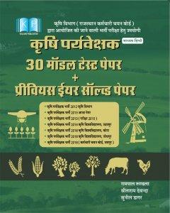 KP Krishi Prayvekshak 30 Model Test Paper Previous year Solved Paper