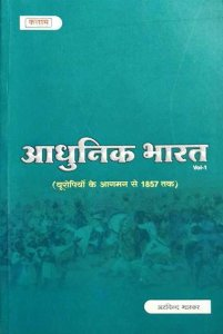 Kalam Aadhunik Bharat by Arvind Bhaskar