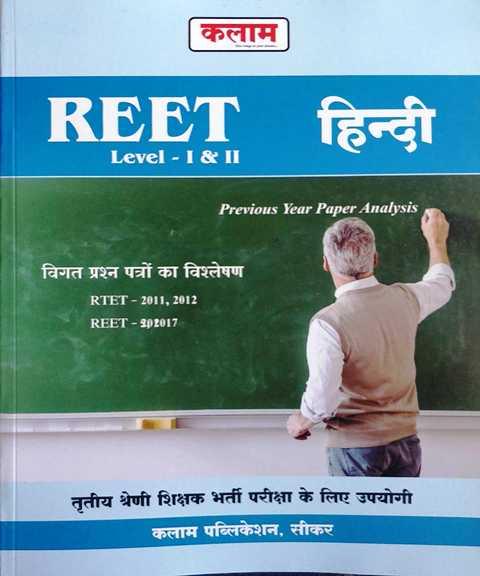 KALAM REET Hindi Previous Year Paper Analysis