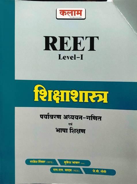 Kalam Reet Shikshashastra Paryavaran Adhyan Ganit Bhasha Shikshan