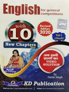 KD English for General Competitions Volume 1