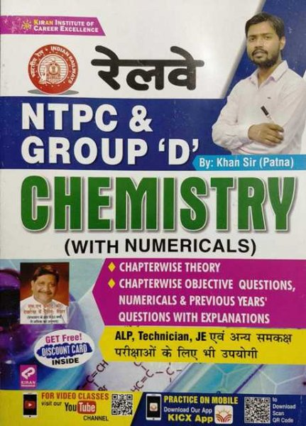 Kiran Railway NTPC Group D Chemistry with Numericals by Khan Sir