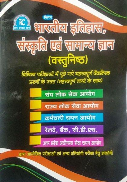 Kiran Bhartiya Itihas Sanskriti avm Samanya Gyan Vastunisth