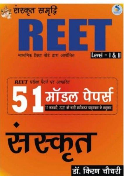 Sanskrit Samridhi 51 Model Papers Sanskrit by Kiran Choudhary