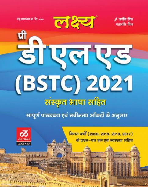 LAKSHYA BSTC GUIDE 2021 Edition