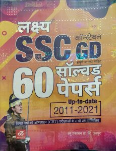 Lakshya SSC GD 60 Solved paper up to date 2011 to 2021