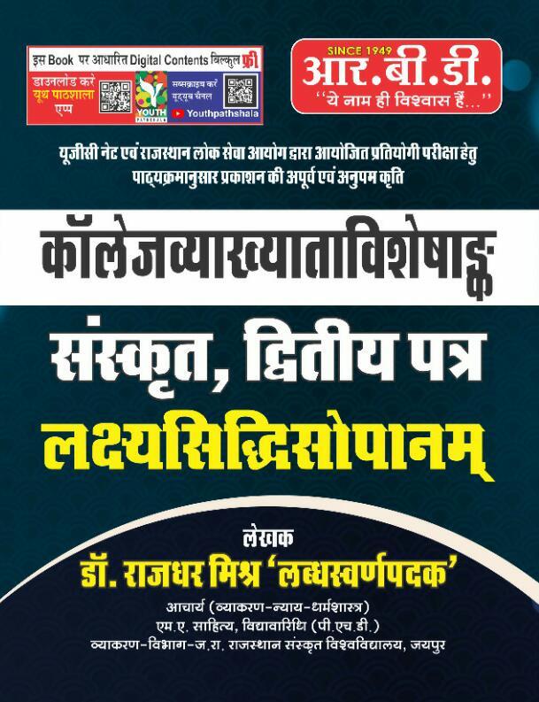 LakshyaSiddhi Sopanam Sanskrit College Lecturer Paper II By Dr. Rajdhar Mishr