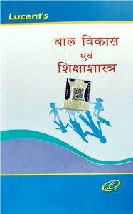Lucent Bal Vikas avm Shikshashastra by Dr Deji Kumari