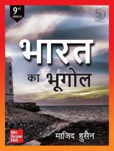 Mc Graw Hill Education Bharat ka Bhugol Majid Husain