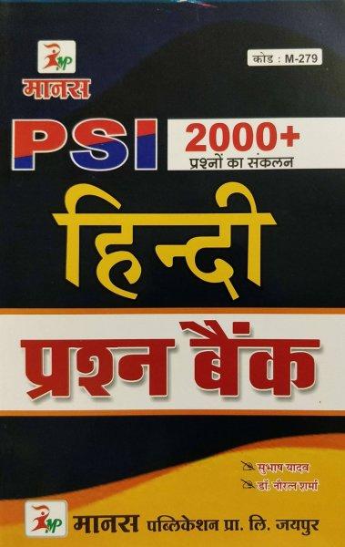 MANAS Rajasthan Police Sub inspector  PSI Hindi Prashan Bank 2000+ Prashano ka Sankaln