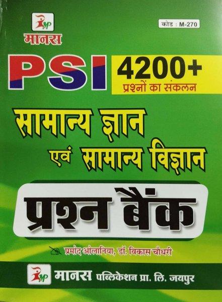 Manas Rajasthan Police SI Samanya Gyan Evm Samanya Vigyan Prashan Bank 4200+ prashano ka sankaln