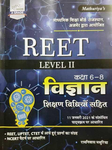 MATHURIYA RPSC REET VIGYAN CLASS 6 to 8 LEVEL 2 BY RAMNIWAS MATHURIYA