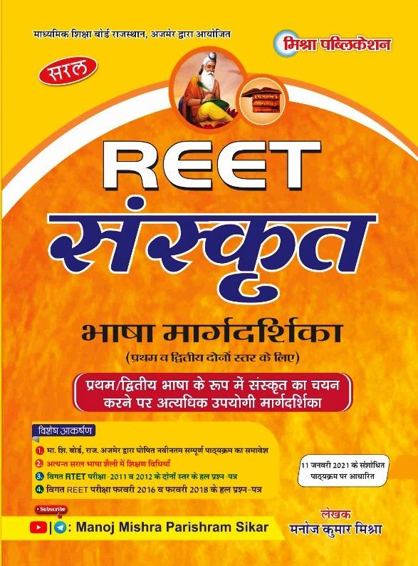 MISHRA SARAL REET SANSKRIT BHASHA MARGDARSHIKA FOR LEVEL 1 and  2 BY MANOJ KUMAR MISHRA 2021 Edition