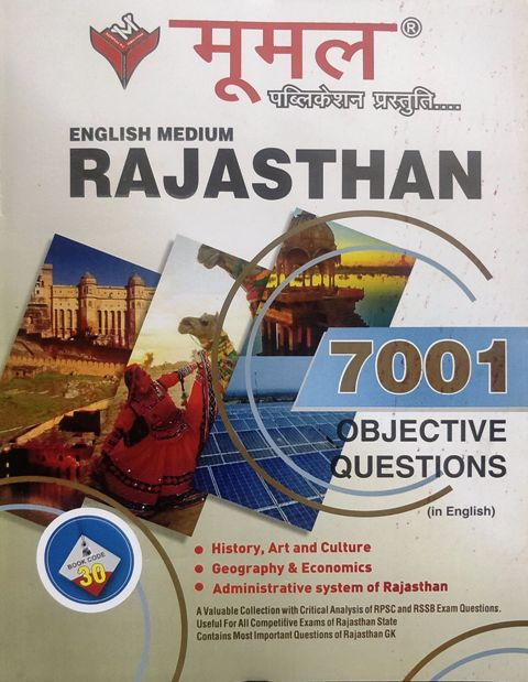 Moomal Rajasthan 7001 Objective Questions