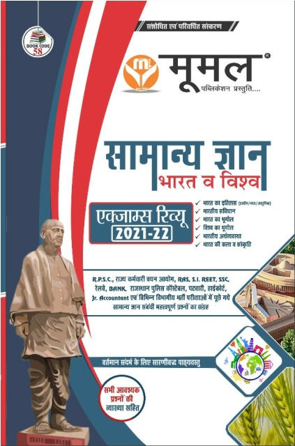 Moomal Samanya Gyan Exam Review Bharat avm Vishaw
