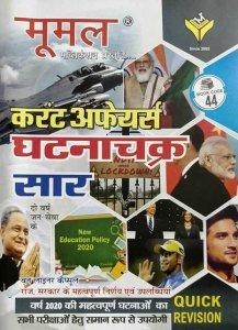 Moomal Current Affairs Ghatanachakra Sar