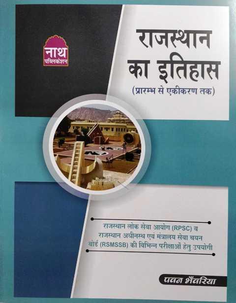 Nath Rajasthan ka Itihas by Pawan Bhawariya