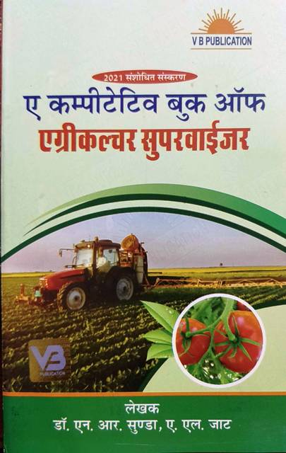 Vishv Bhawan A Competitive book of Agriculture Supervisor by NR Sunda A L Jat
