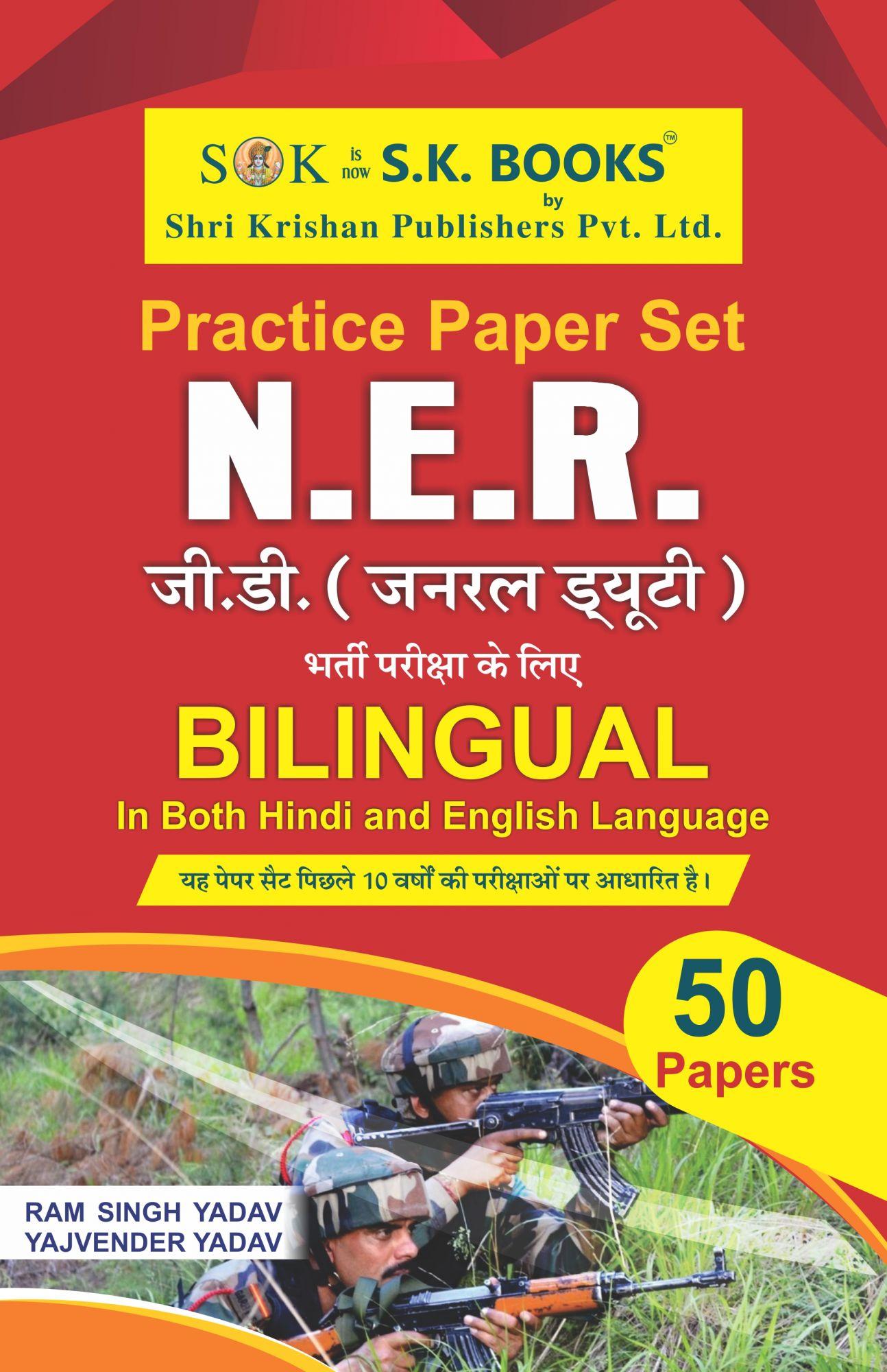 Army GD NER Paper Set Bilingual ( Both  Hindi & English Medium )