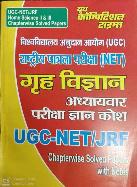 YOUTH NTA UGC NET GRAH VIGYAN SOLVED PAPER