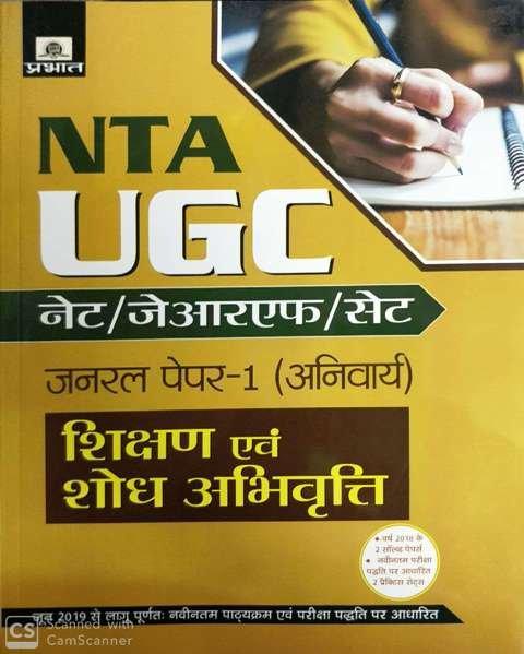 PRABHAT NTA UGC NET PAPER 1