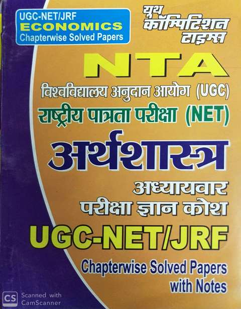 YOUTH NTA UGC NET ARTHSHASTRA SOLVED PAPER